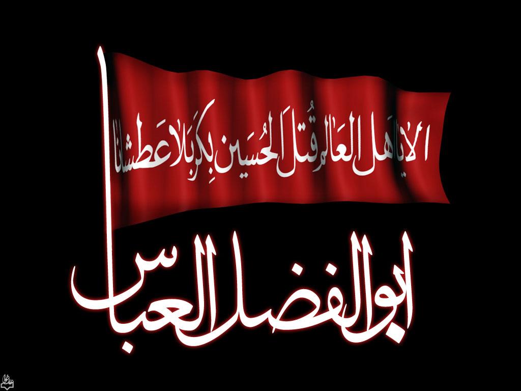 دانلود نوحه حضرت عباس