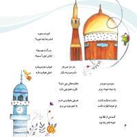 با شعرهای کودکانه «هاچین و واچین» در وصف امام مهربانی ها آشنا شوید