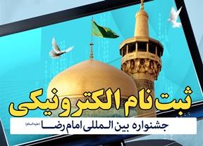 ثبت نام الکترونیکی  در جشنواره ی بین المللی فرهنگی هنری امام رضا علیه السلام