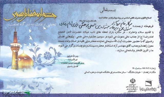 برگزیدگان اولین جشنواره آواها و نواهای رضوی اعلام شد کارتهای دعوت هفتمین جشنواره | شمس توس