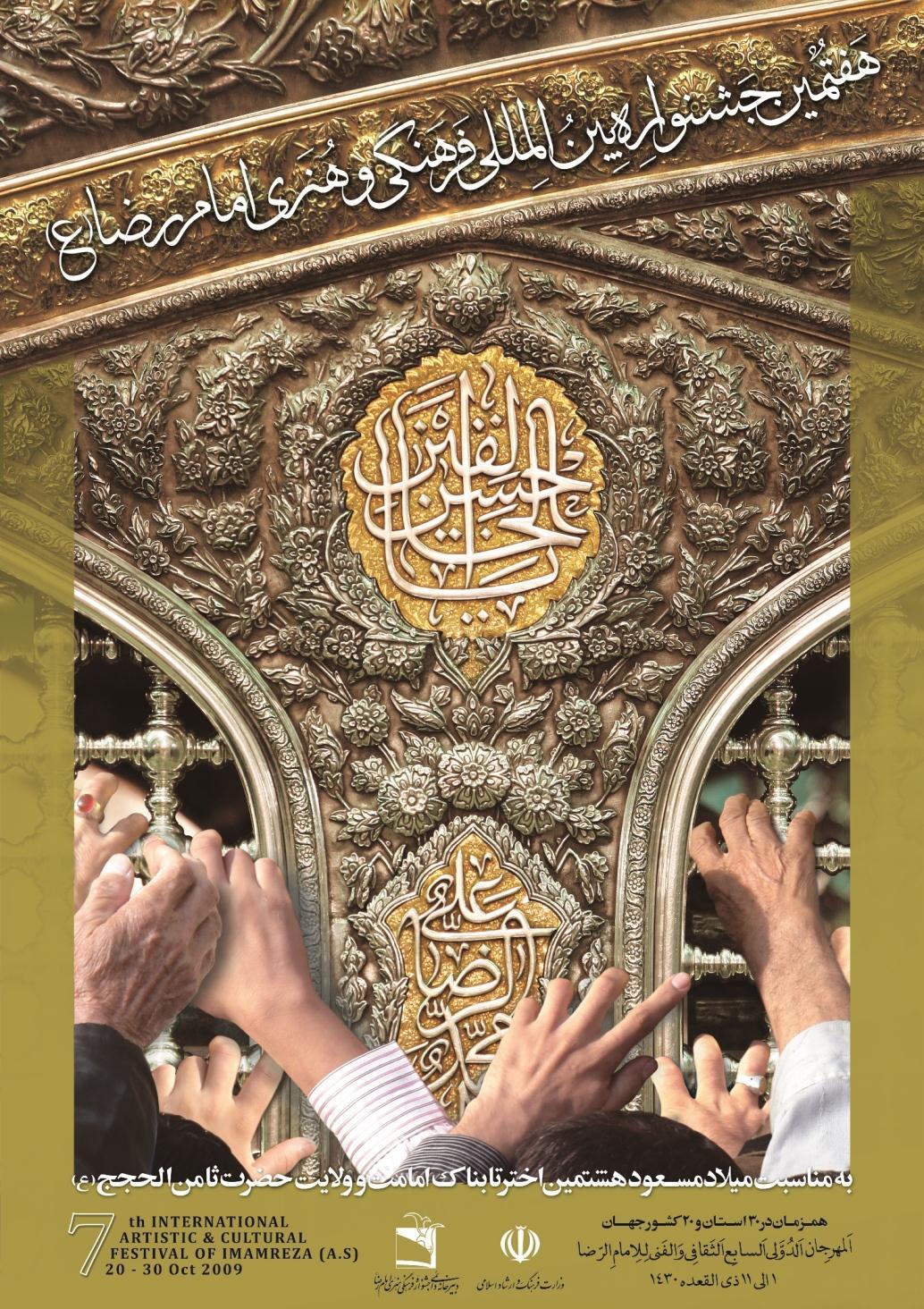 برگزیدگان اولین جشنواره آواها و نواهای رضوی اعلام شد پوسترهای جشنواره بین المللی امام رضا(ع) | شمس توس